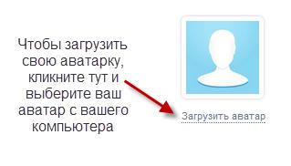 как загрузить аватар