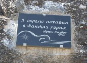 Фанские горы Юрий Визбор